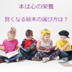 子どもが賢くなる、絵本の選び方のコツ