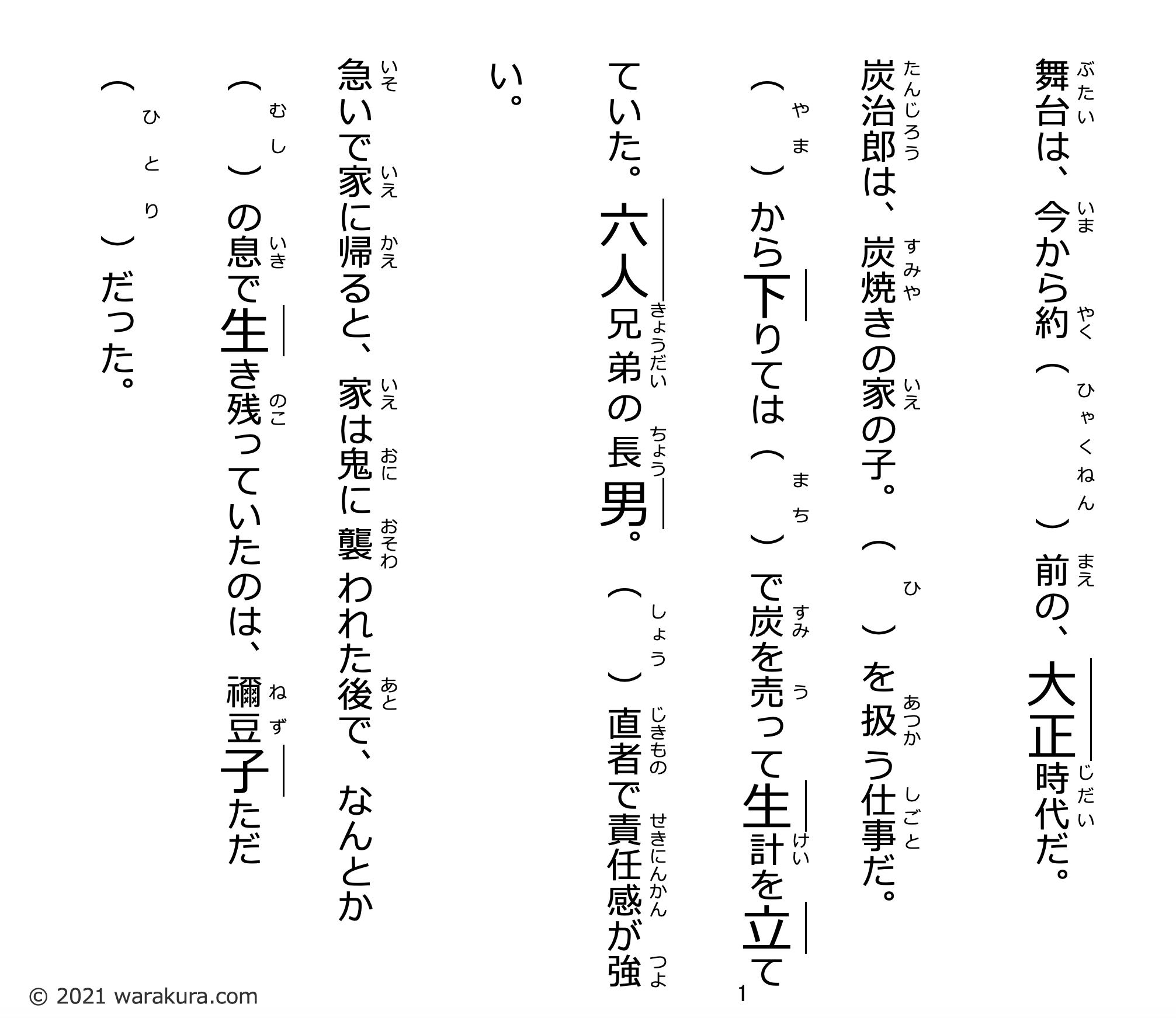 鬼 滅 の 刃 漢字 ドリル